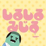 生きるか汁か?! 孤独死ゲーム 『しるしるみじる』公式サイト